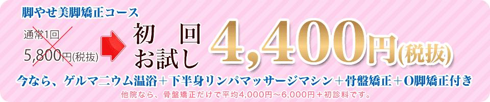脚やせ4500円